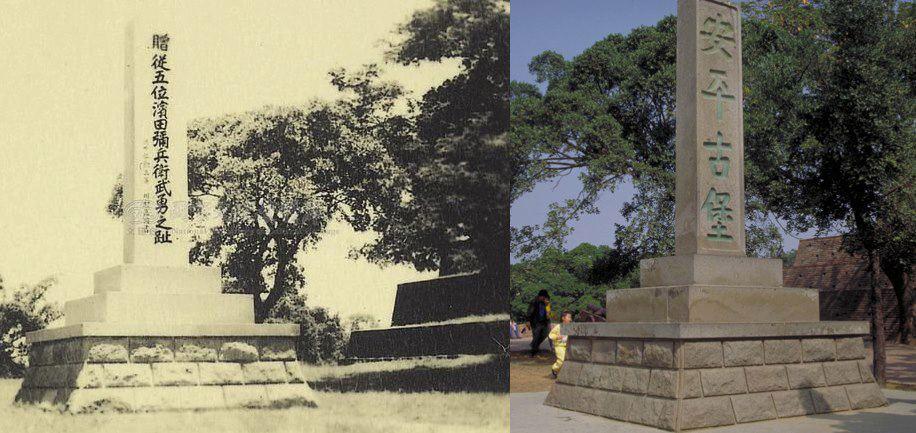 安平古堡石碑對照