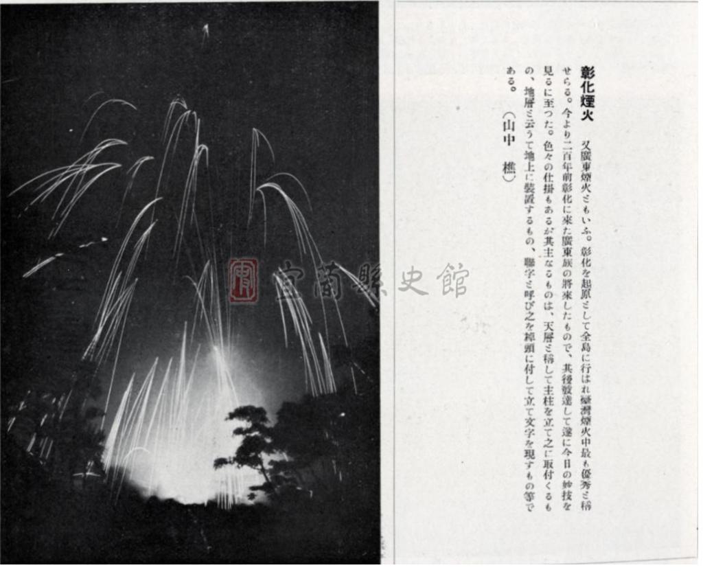 1930彰化煙火