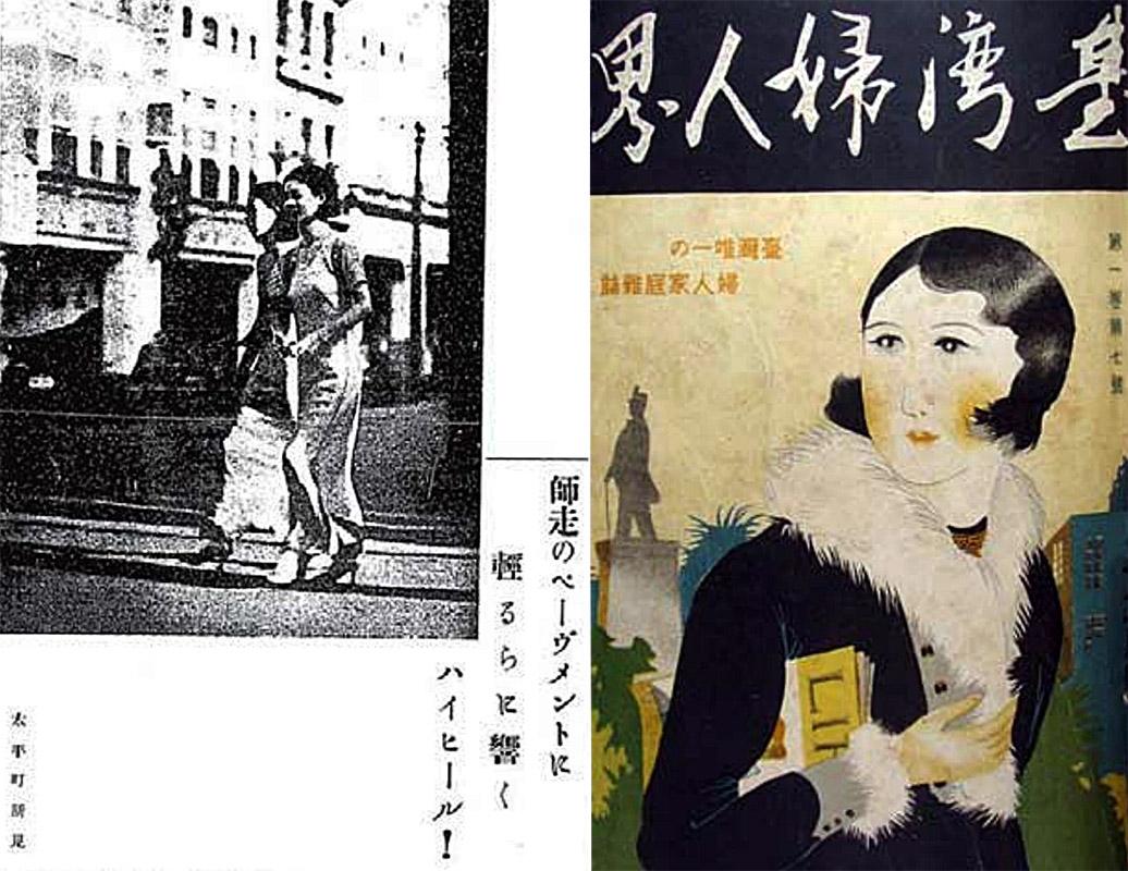台灣日本時代的婦女雜誌-台灣婦人界