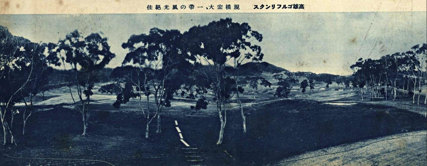 1935高雄壽山高爾夫球場