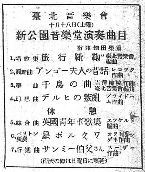 1930/10/18音樂堂曲目表