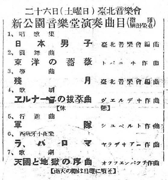 1930/7/26音樂堂曲目表