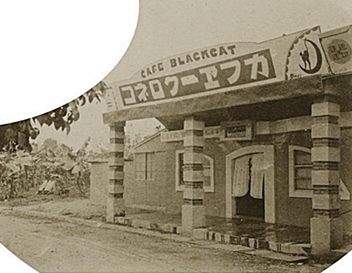 1930屏東潮州黑貓咖啡館