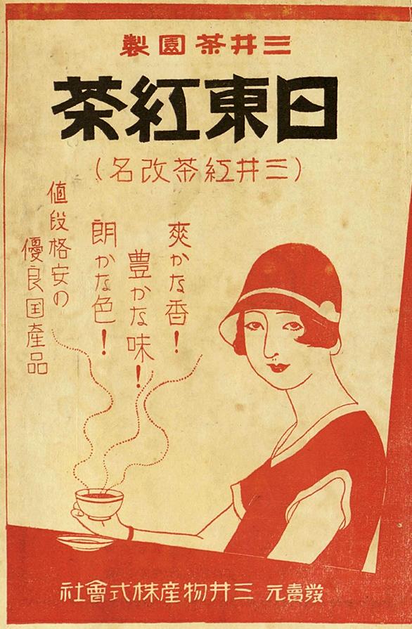 1930年代的日東紅茶廣告