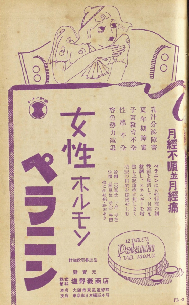 1930年代女性賀爾蒙廣告