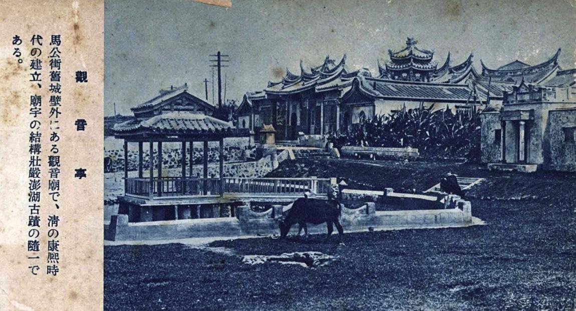 1930年代澎湖觀音亭