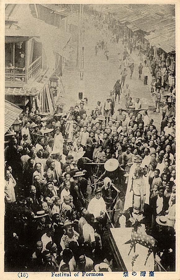 1910年代台灣祭典