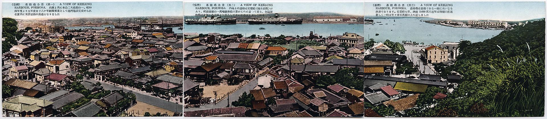 日本時代基隆港全景