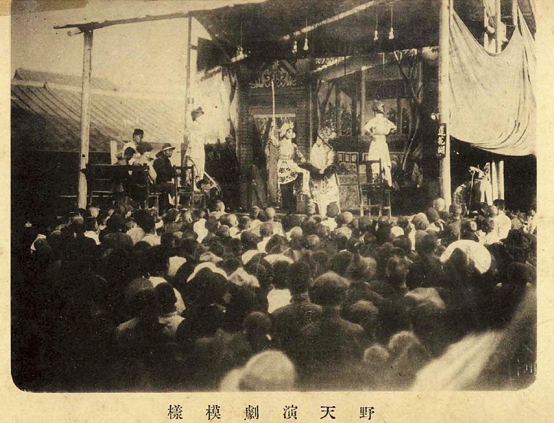1928臺灣演劇