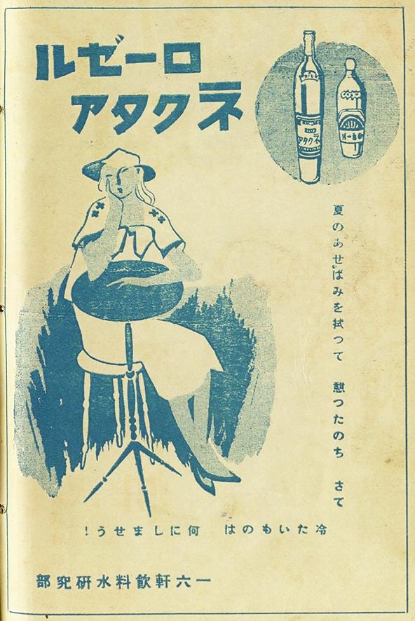 1935年台灣的洛神花果汁