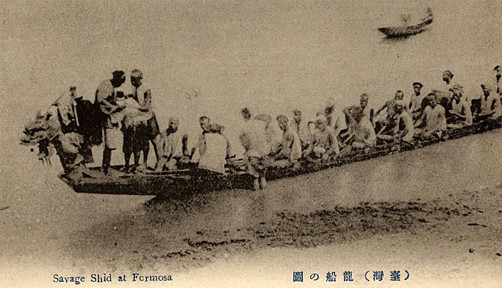 日本時代台灣龍船
