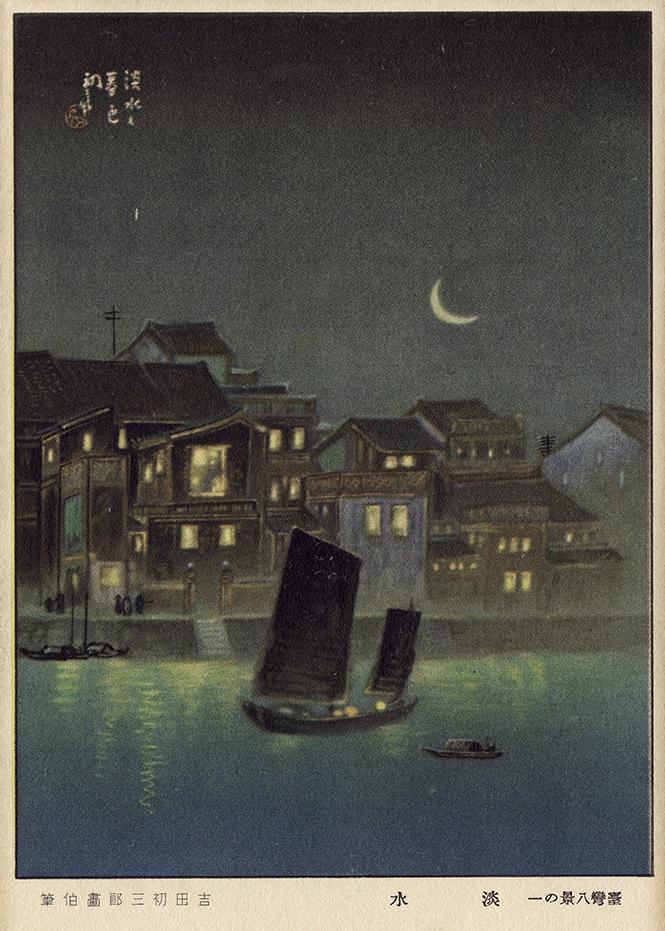 吉田初三郎繪 臺灣八景 淡水