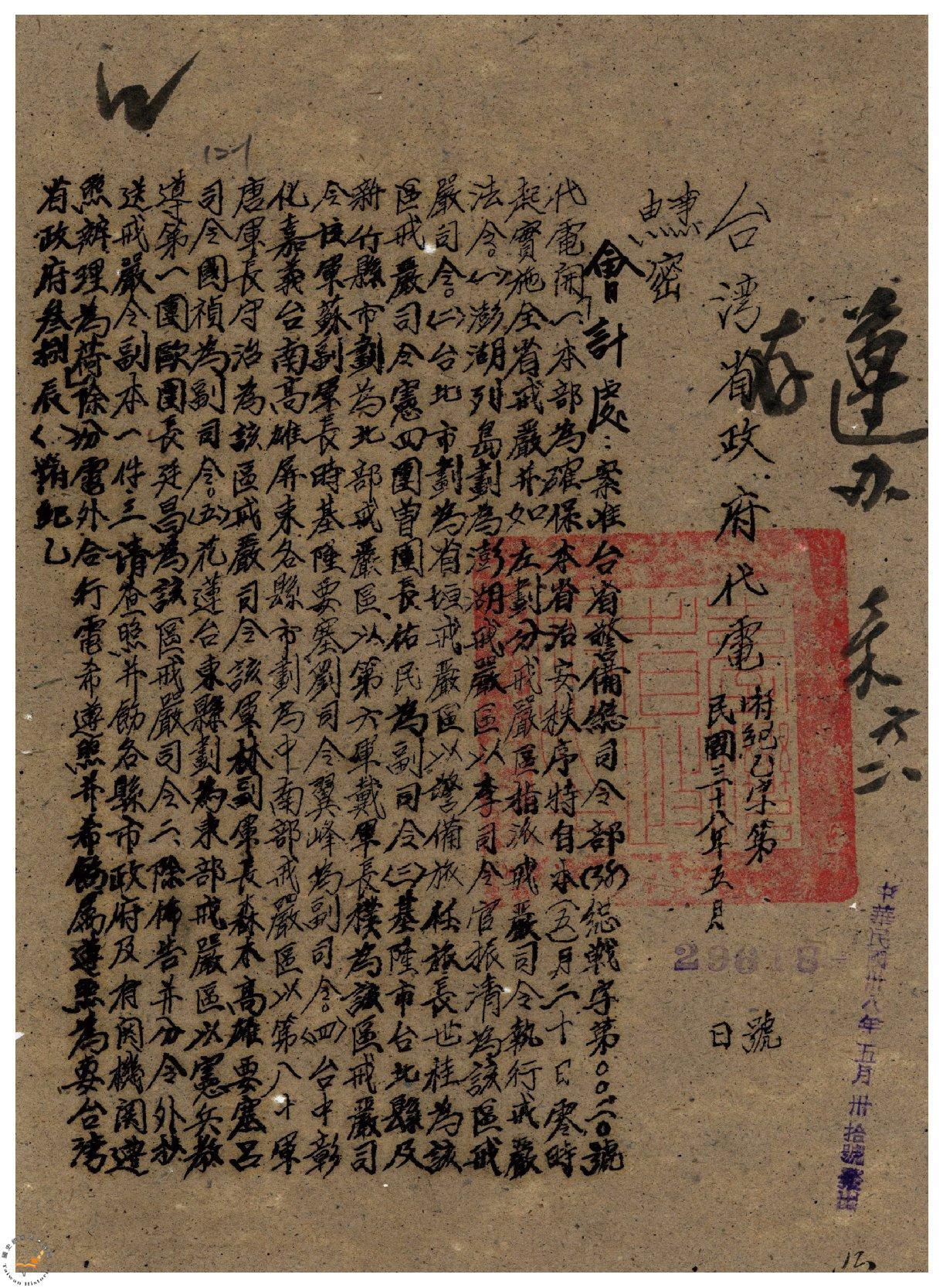 台灣創下世界最長紀錄的戒嚴歷史