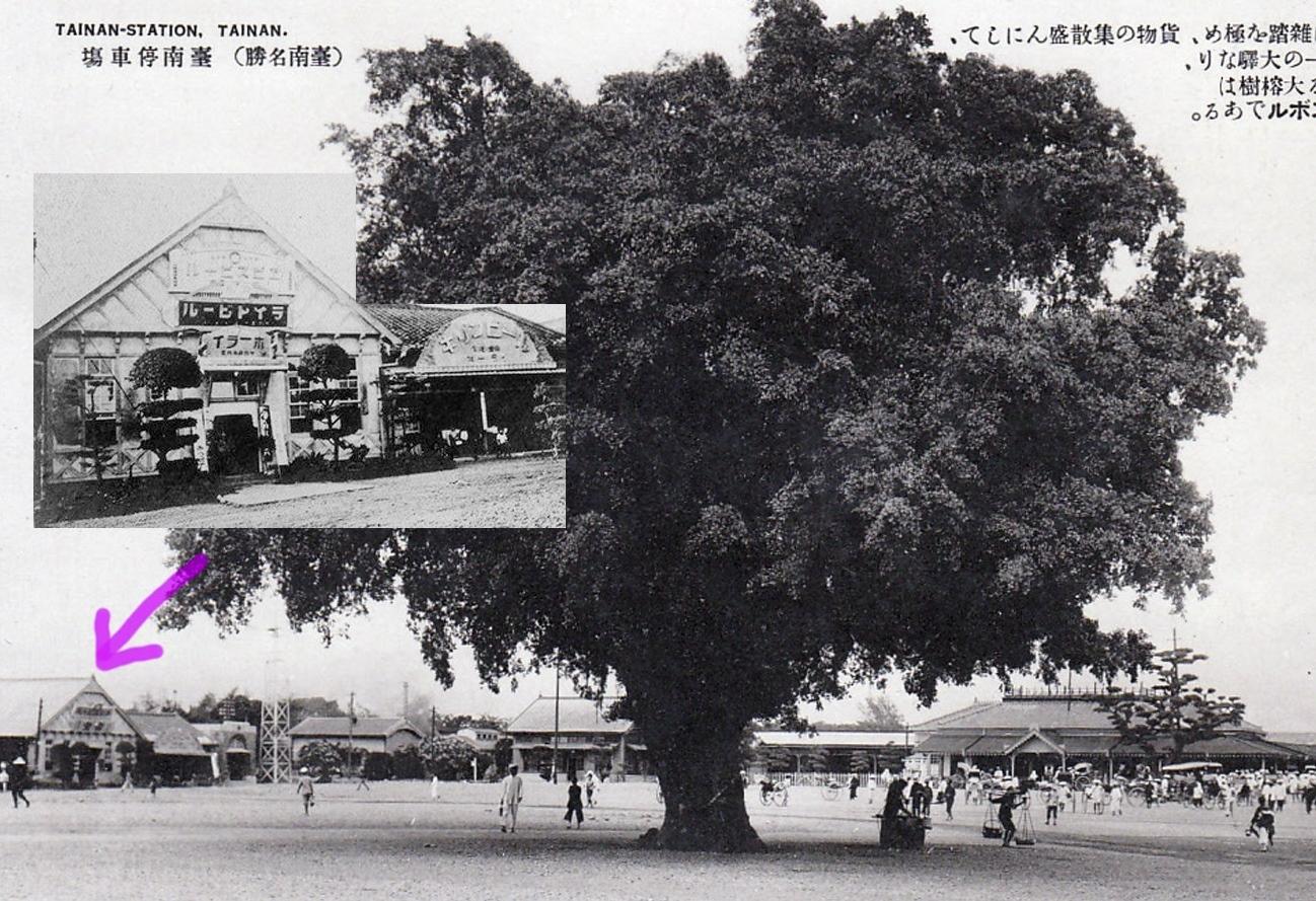 1920年代台南火車站及咖啡店
