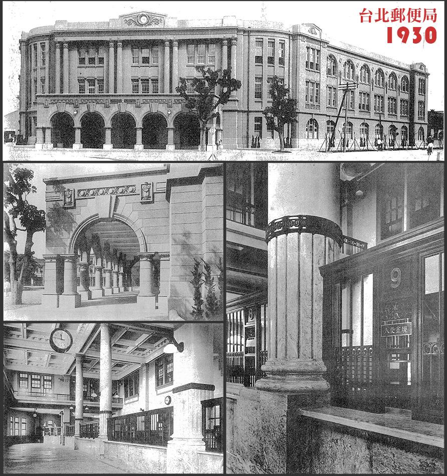 1930台北郵便局