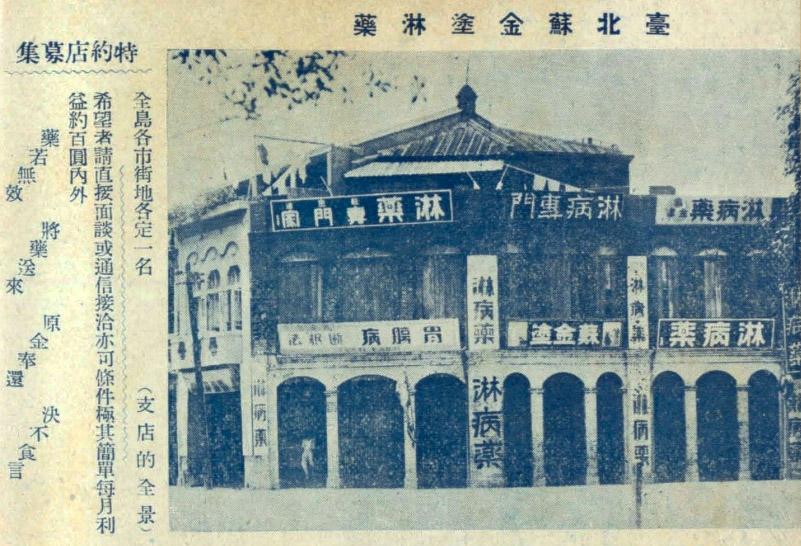 1930台北蘇金塗淋藥