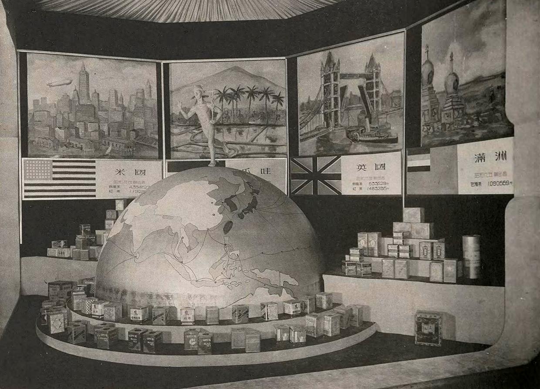 1935台灣茶的世界通路
