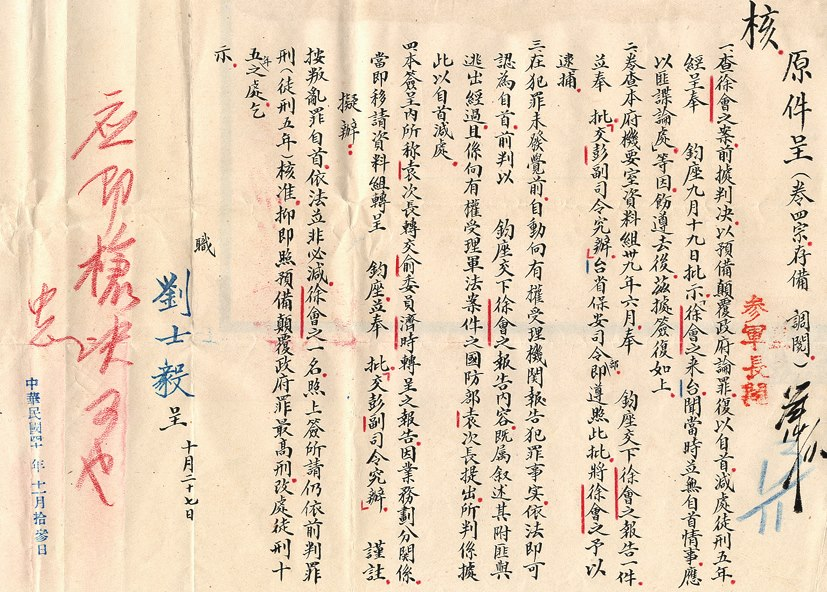 1951蔣介石裁示槍決