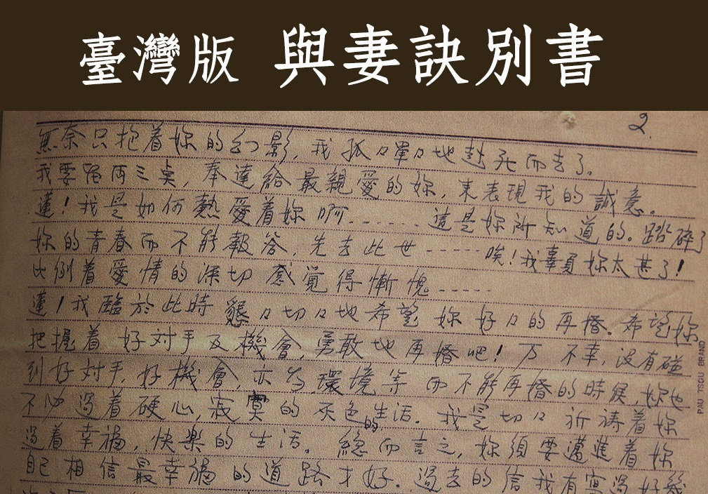 台灣版與妻訣別書