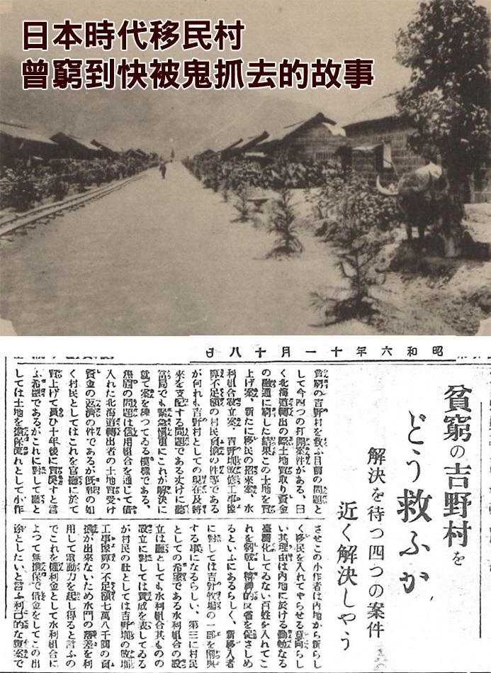 日本時代移民村曾窮到快被鬼抓去的故事