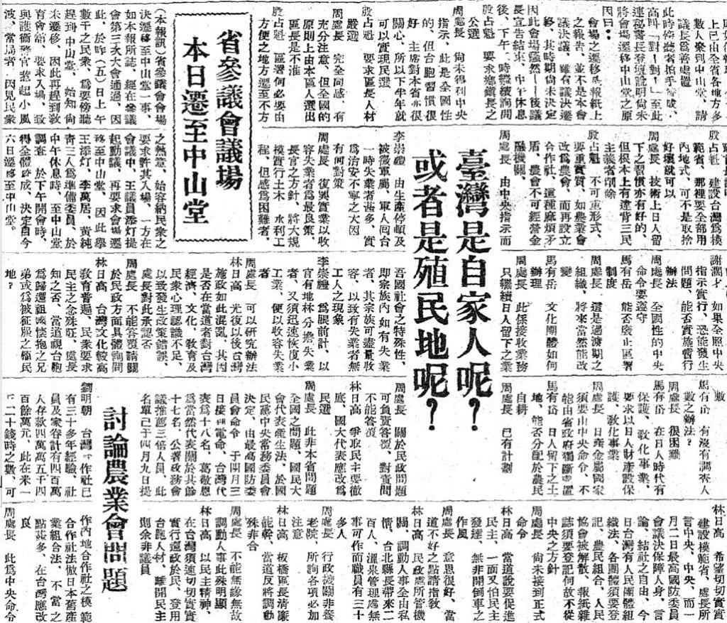 台灣是自家人呢?還是殖民地呢?