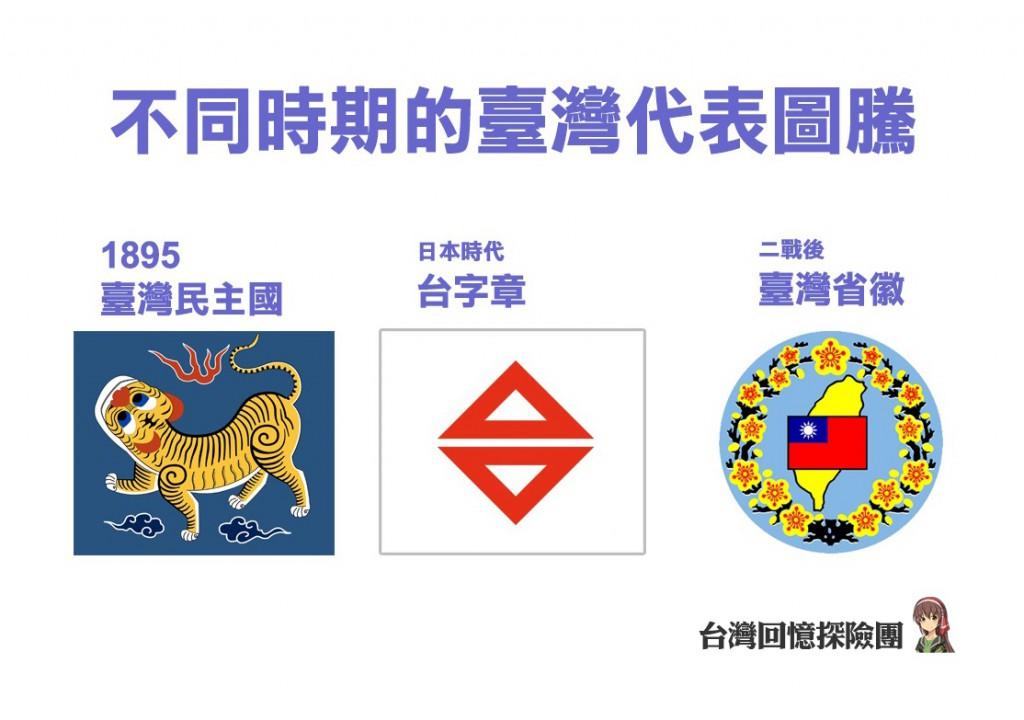 代表臺灣的圖騰
