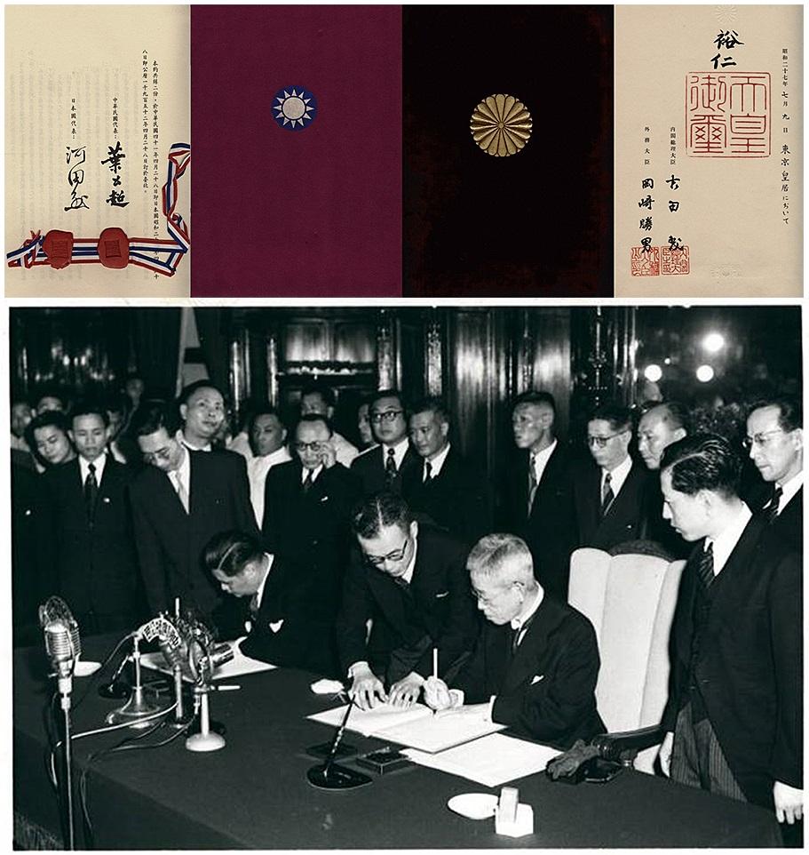 1952.4.28《 中日台北和約》簽訂