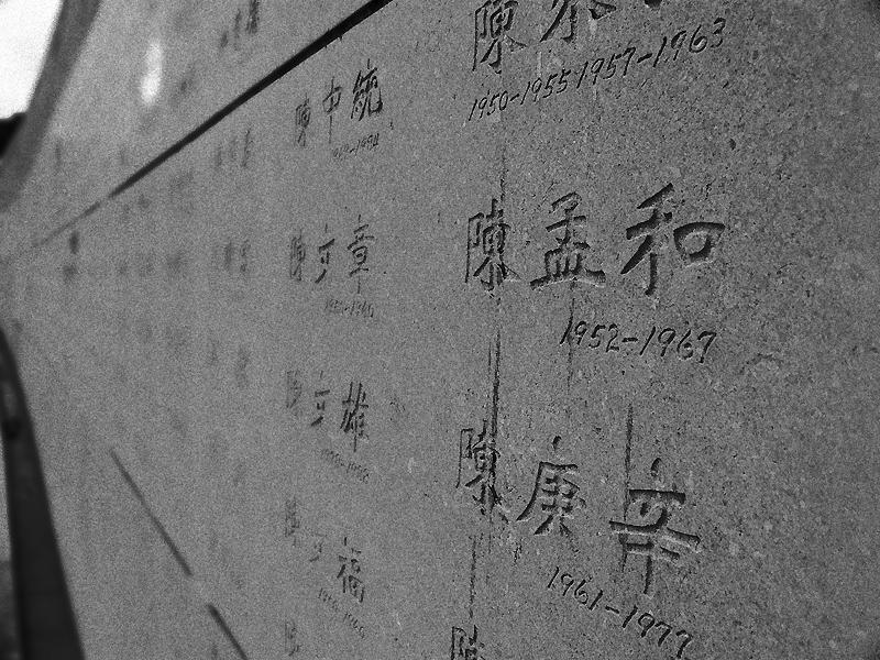 臺灣綠島人權紀念碑Monument_for_Human_Rights_on_Lyudao_(GreenIsland)_of_Taiwan