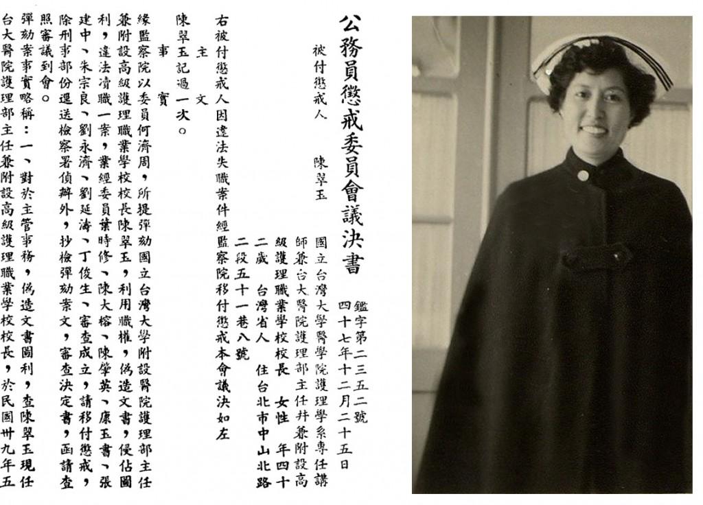 8/20 臺灣護理前輩陳翠玉紀念日