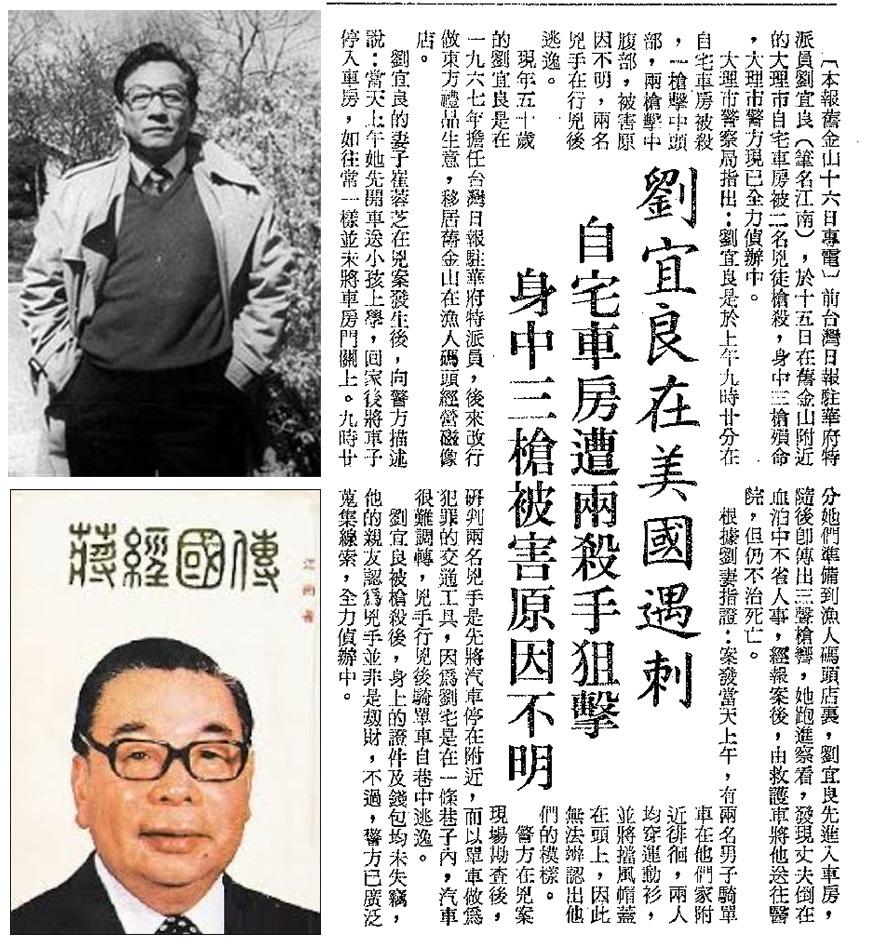 1984.10.15 作家劉宜良遭暗殺