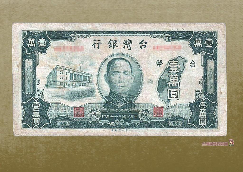 1948年12月12日 面額壹萬圓臺幣發行