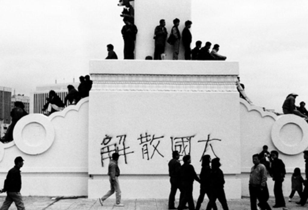 1991.6.21 中華民國政權萬年國會終結