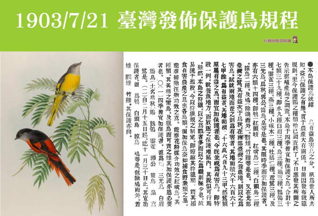 1903.7.21 臺灣發佈保護鳥規程