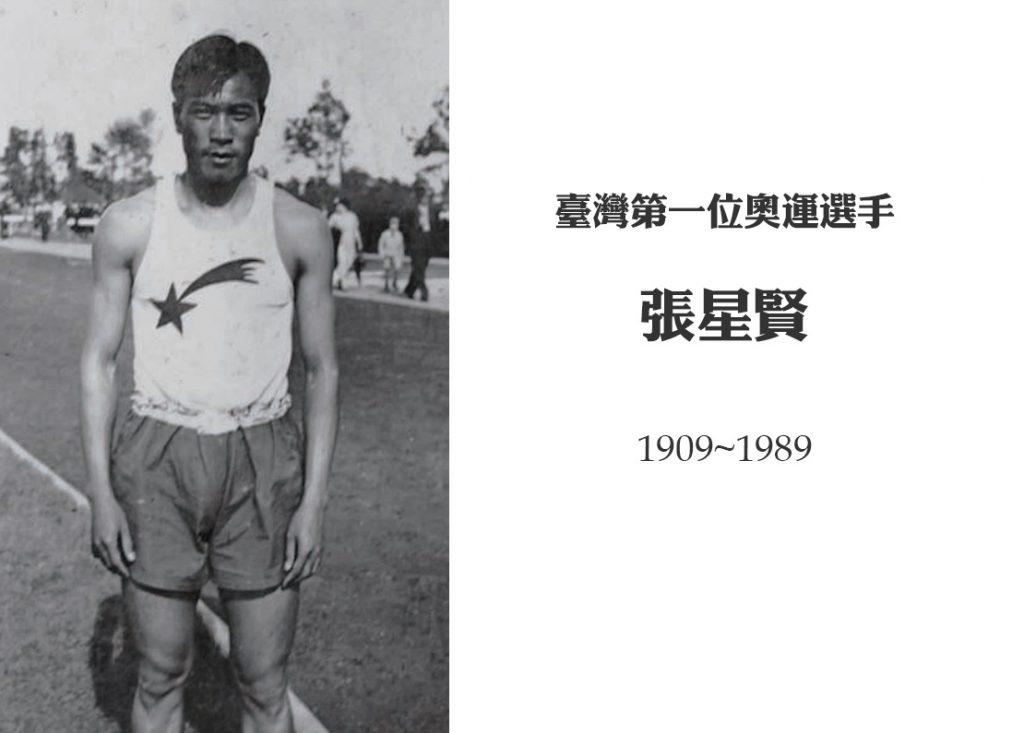 1932.7.31 臺灣第一位奧運選手張星賢登場