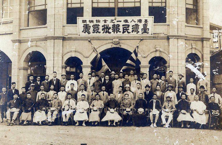 1921.10.17 臺灣文化協會成立
