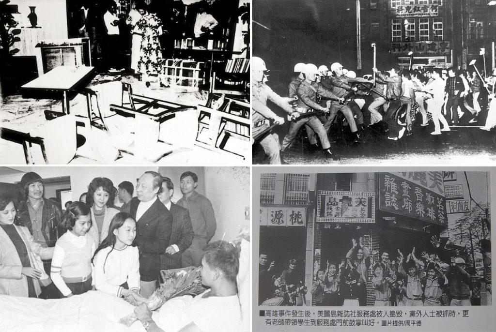 1979.11.29 美麗島雜誌社及黃信介住家遭歹徒搗毀