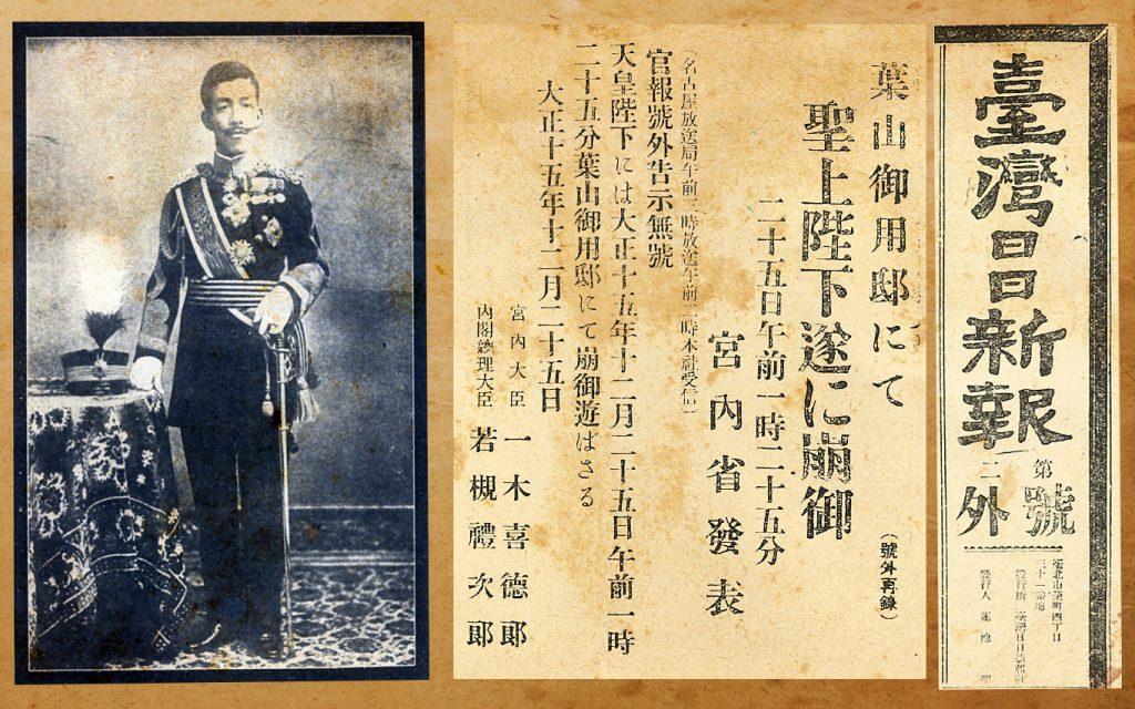 1926.12.25 大正天皇逝世