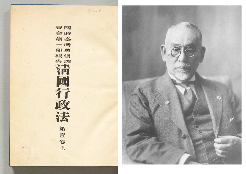 1905.12.30 日治臺灣舊慣調查之《清國行政法》發行