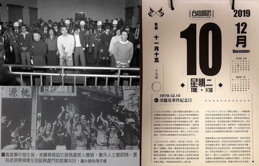 1979.12.10「美麗島事件」