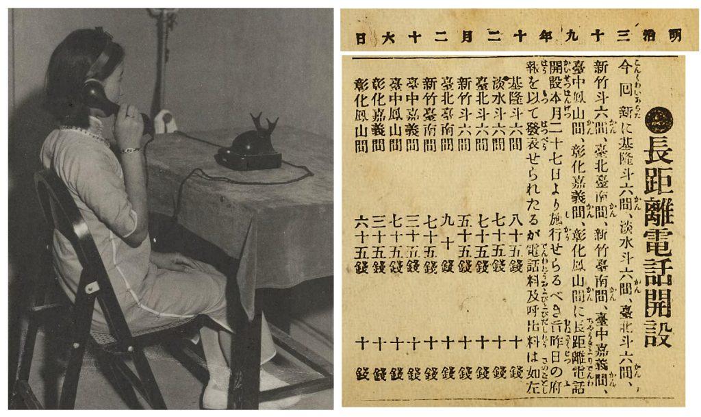 臺灣何時開始有電話?