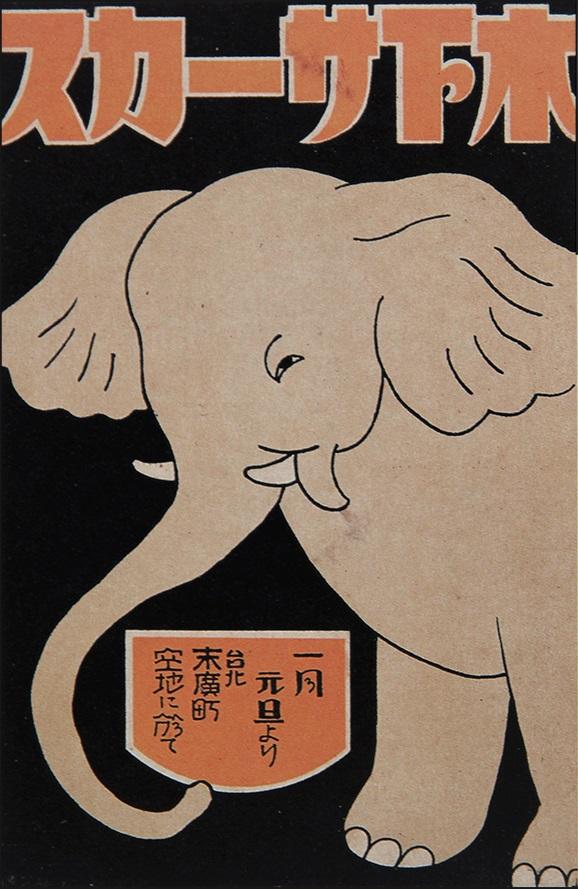 日本時代新年海報 – 馬戲團表演