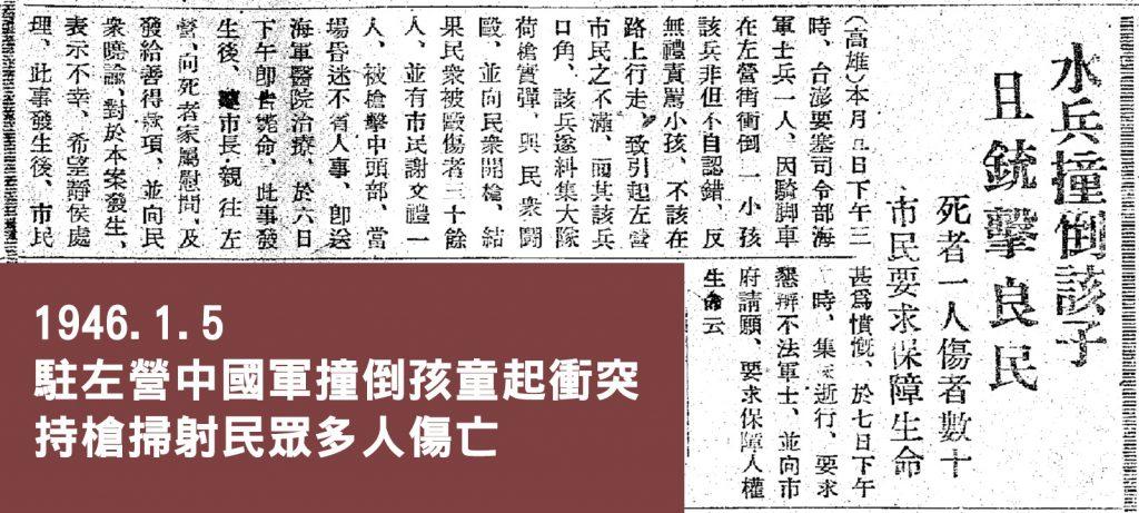 1946.1.5 駐左營中國軍隊持槍掃射民眾多人傷亡