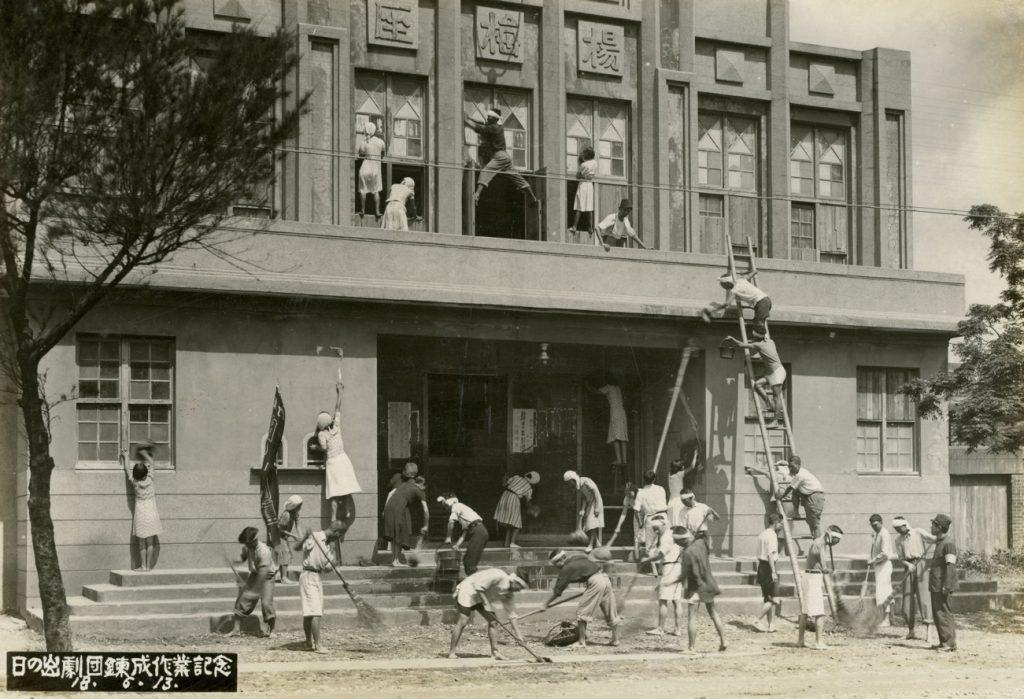 1943年楊梅劇場日の出劇團鍊成作業紀念