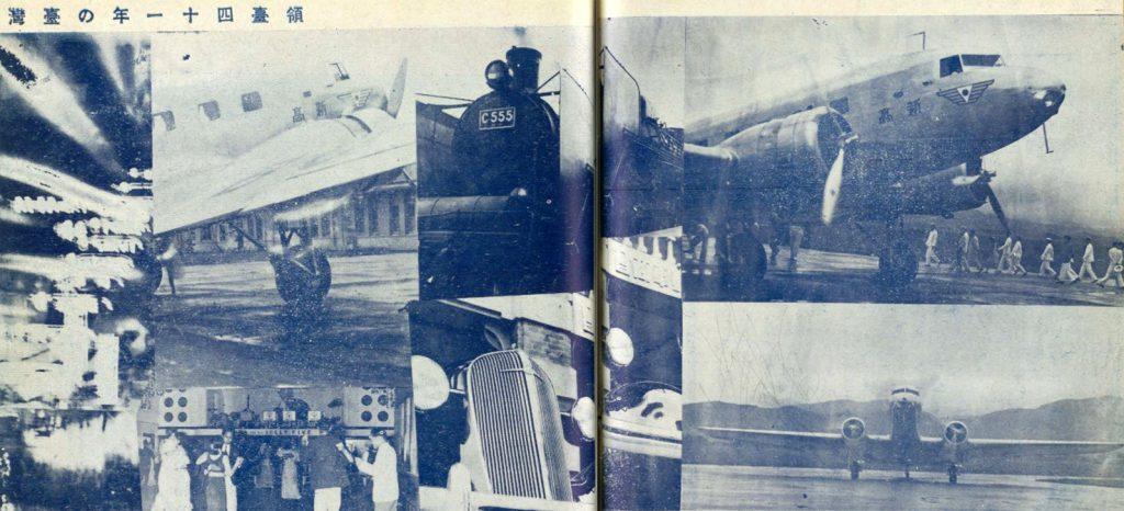 1936臺北飛行場與新高號影像