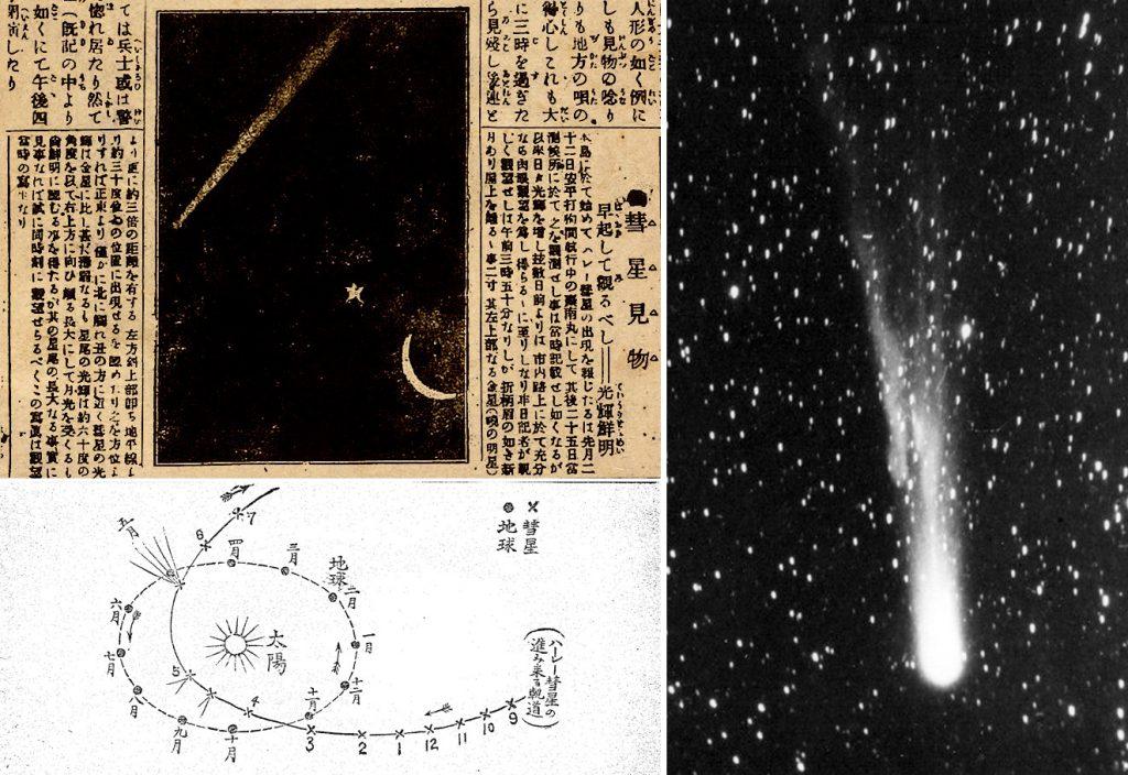 1910.1.29 哈雷彗星現蹤