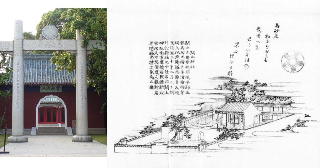 1897年1月 開山王廟改稱開山神社