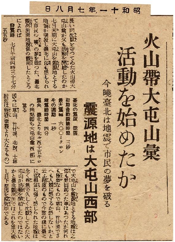 1936年7月,大屯山火山活動報導