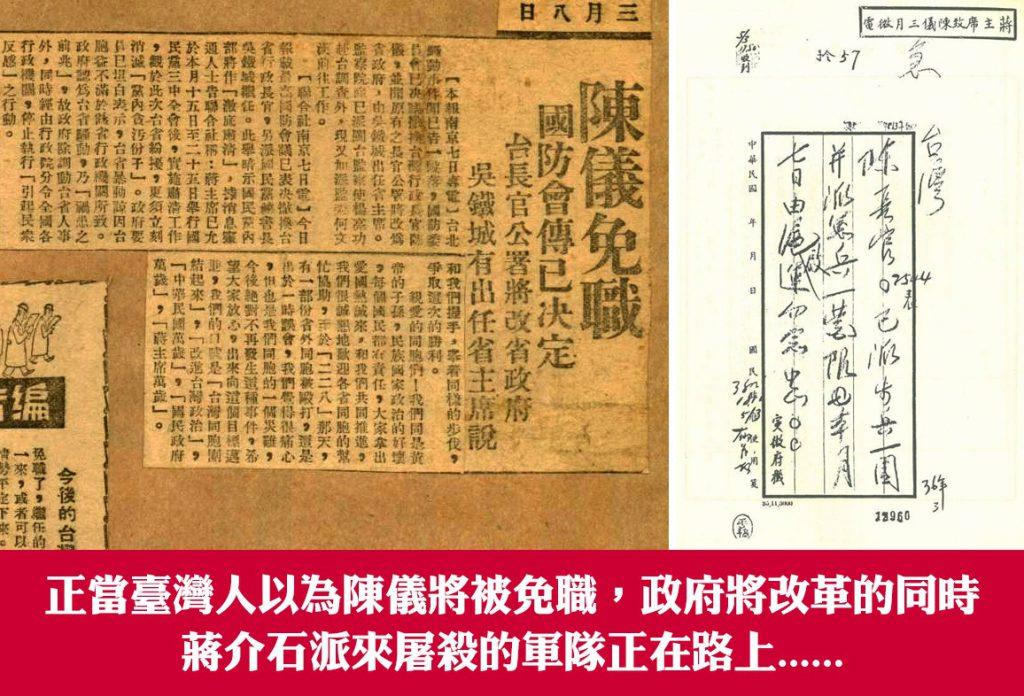 1947.3.8 報載陳儀即將被免職