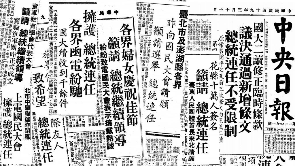 1960年3月修正臨時條款,總統連任不受限制