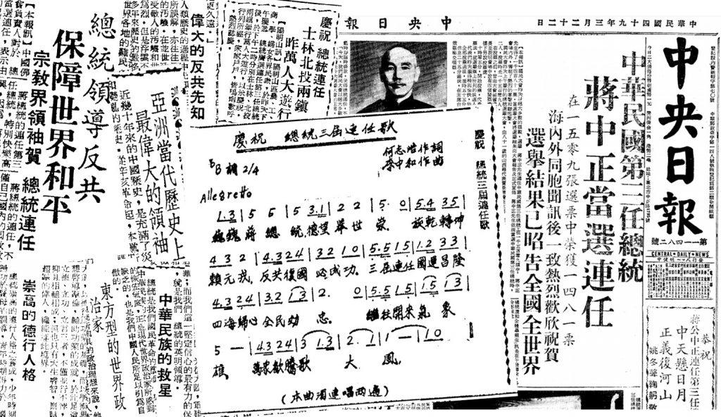 1960.3.21 蔣介石連任第三屆總統